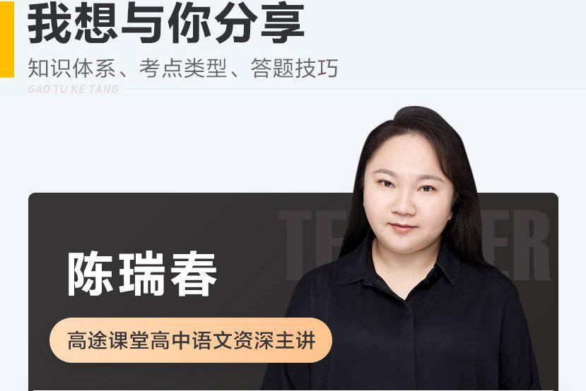 2020语文陈瑞春暑假班,高考语文复习培训百度云免费下载