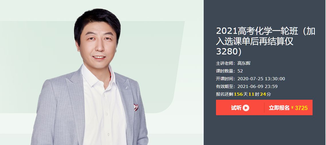 高东辉2021一轮联报班+2020高考化学一轮二轮三轮复习课程 (内容更新)