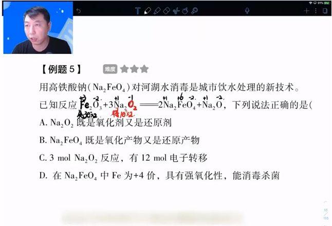 2021高东辉一轮联报班课程 视频截图