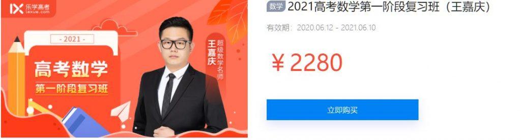 2021王嘉庆高考数学网课,高三第一至第四阶段复习下载
