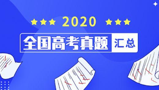 2020高考真题卷汇总,Word+PDF百度云免费下载 (更新刷题攻略)