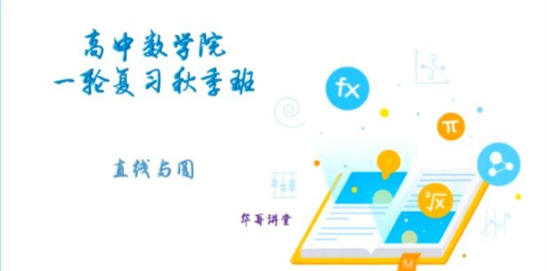 张华数学清北班 ,高三数学暑假班+秋季班课程下载