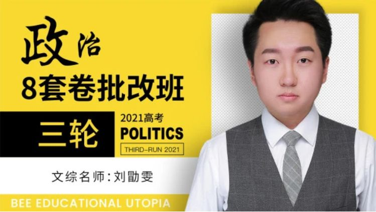 2021刘勖雯高考政治押题课三轮,模拟题班+八套卷批改班