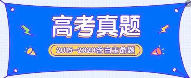 2015-2020年高考真题,近五年高考卷子百度云免费下载