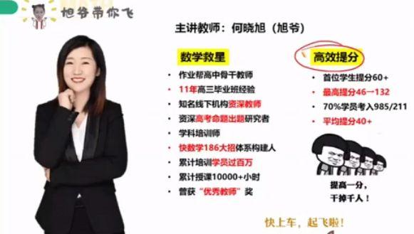 2021旭星星数学高三暑秋班+寒春班,何晓旭(旭爷)网课视频(60G)