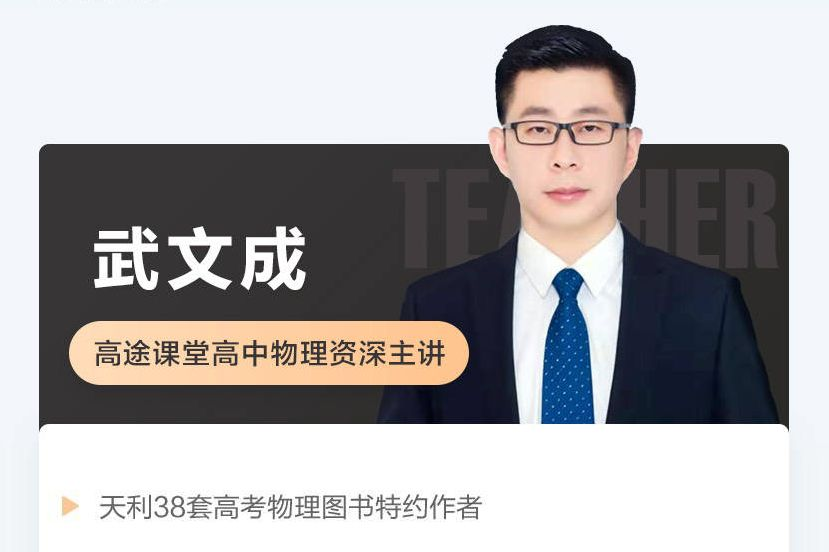 2021武文成高三物理网课,成哥全年暑秋+寒春班下载