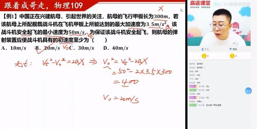 2021武文成高三物理课程 视频截图