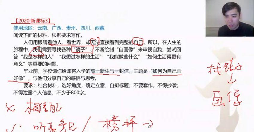 董腾语文 视频截图