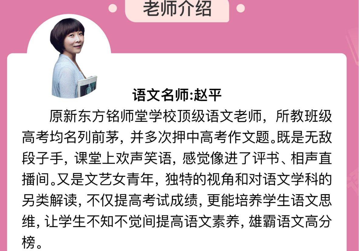 赵平高考语文一轮、二轮复习联保课程,33.7G百度云盘下载