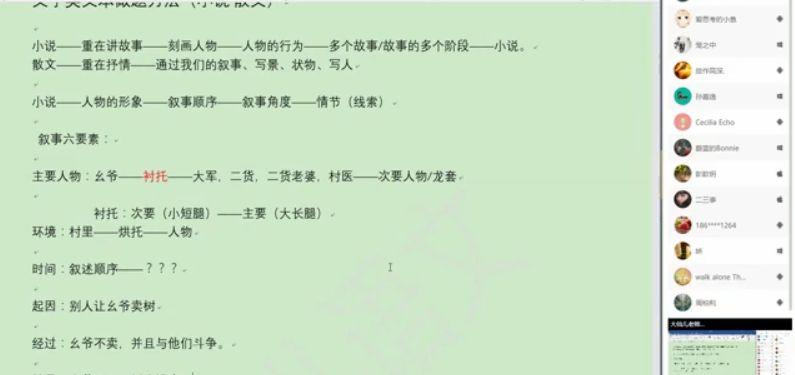 黄大仙语文 视频截图