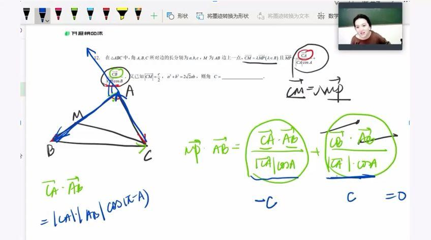 胡金利老师高考数学 视频截图