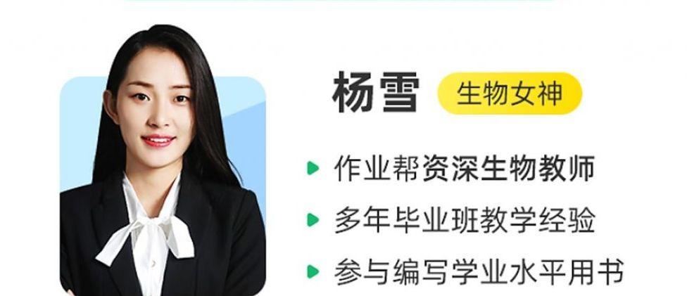 2021杨雪生物暑期班,学姐带你用正确的逻辑高效学生物(31G内容更新)