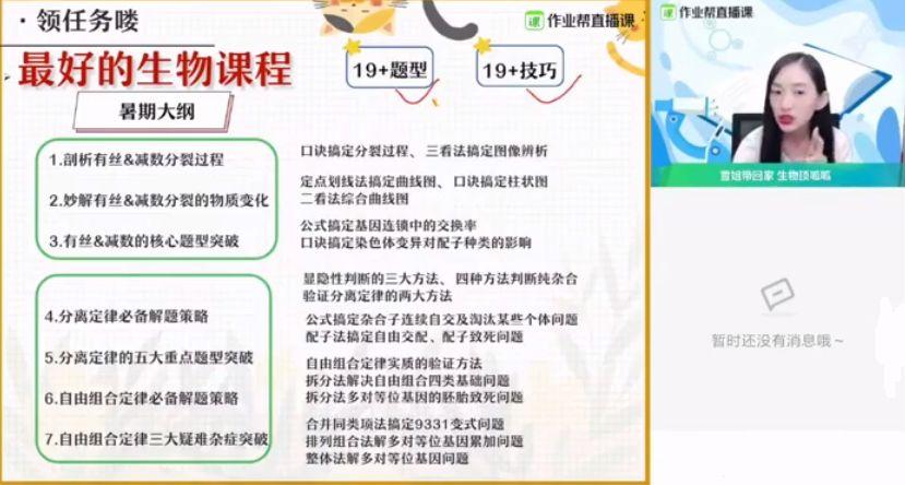 2021杨雪生物暑期班 视频截图