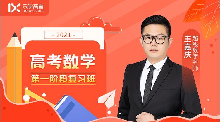 乐学(王嘉庆) :2021第一阶段复习+2020高考理科数学全程班 网盘下载(17.8G)