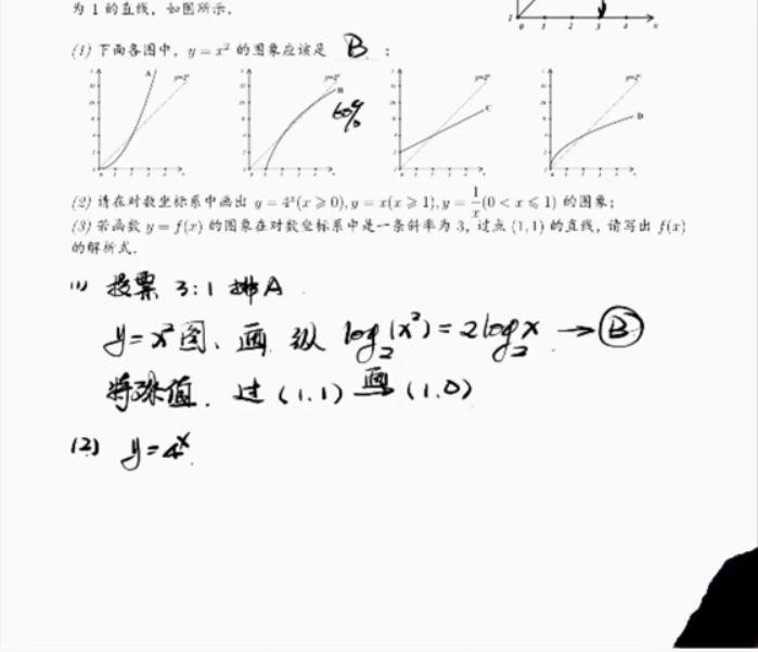 2022高考数学郭化楠一轮复习目标班 视频截图