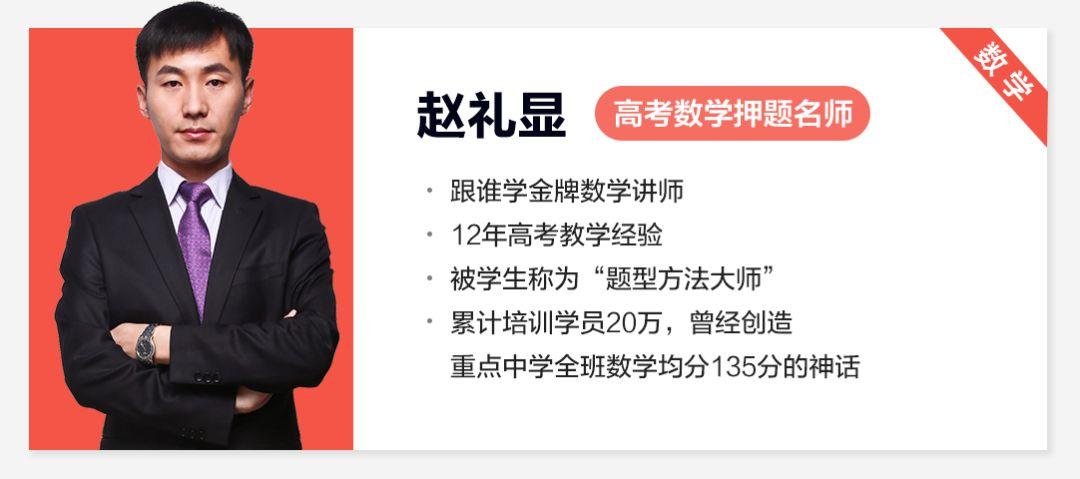 赵礼显:2021一轮暑假班+秋季班,2020高考数学寒春联报(内容更新)