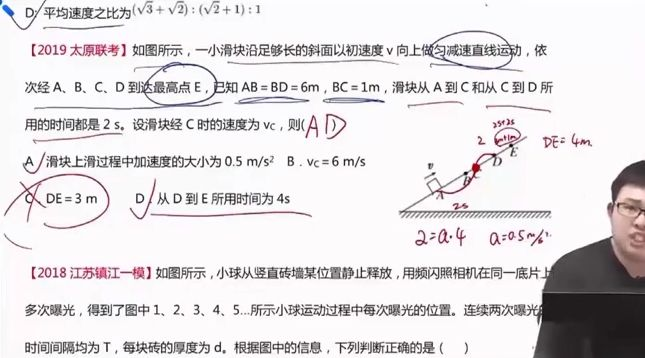 2021高考物理第一阶段复习班 视频截图