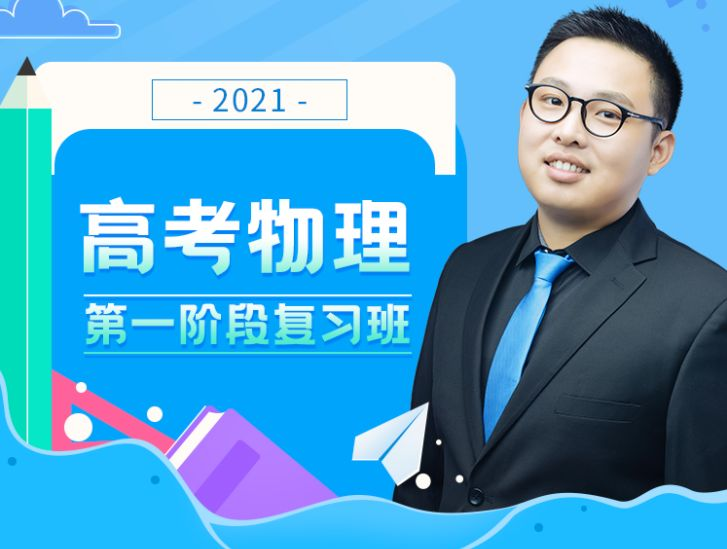 李玮2021高考物理复习班第一阶段+第二阶段,玮哥网课百度云下载(94G)