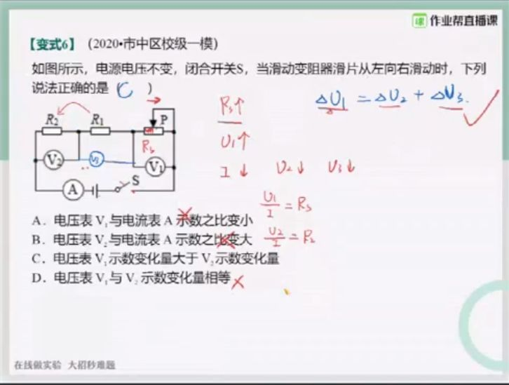 李海涛物理押题班 视频截图