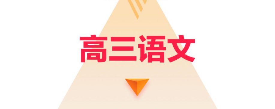 2021胡凯文高三语文暑假班,凯哥高考答题技巧解析