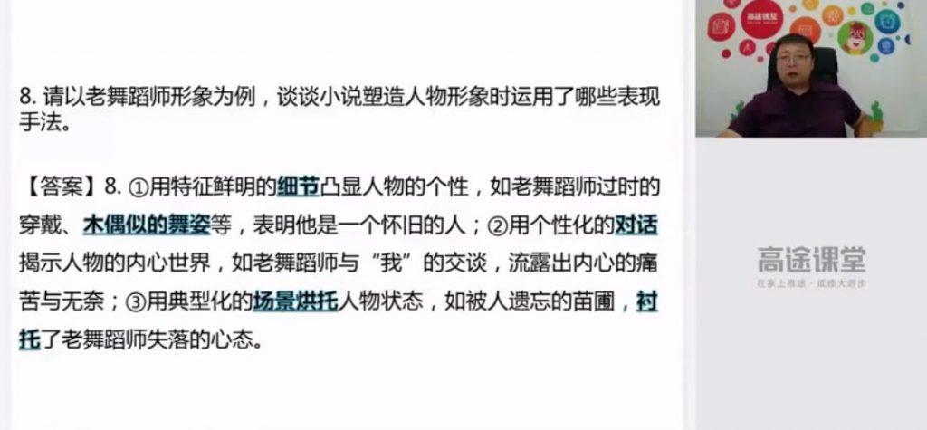 2021胡凯文高三语文暑假班 视频截图