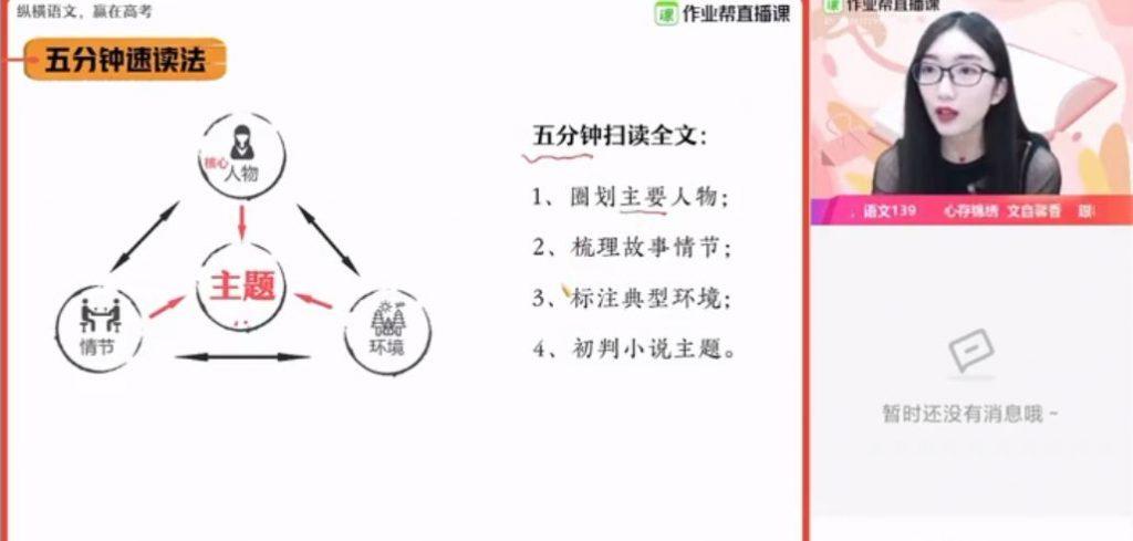2021邵娜语文秋季班 视频截图