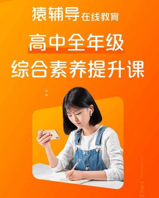 2020猿辅导(小猿搜题)高中辅导资料,全套PDF高考复习百度网盘下载(6.2G)
