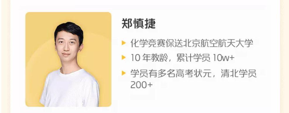 郑慎捷目标985:高三化学一轮复习,暑假班+秋季班